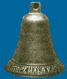 Колокольчик с надписью: Мастер Илья Каркин в городе Слободском. 1817