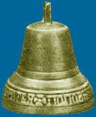 Колокольчик с надписью: Братья Поповы в Слободском. 1877 г.